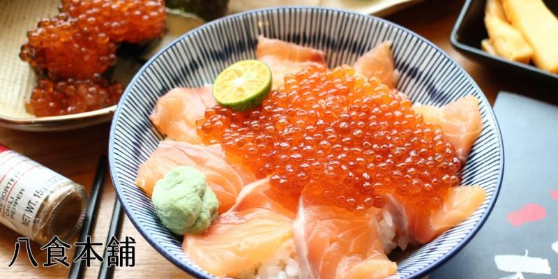台南 鮭魚親子一碗吃,鮮橘紅色丼飯超誘人,棒球場周邊日式丼飯店 台南市中西區 八食本舖