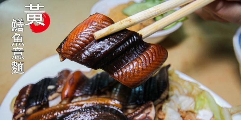 台南 百元以內乾炒鱔魚意麵店,台南宵夜微餓鱔魚意麵的實惠口袋名單 台南市中西區|黃鱔魚意麵