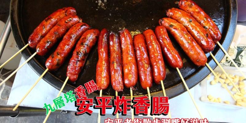 台南 安平老街來根九層塔香腸,逛老街時散步涮嘴好滋味 台南市安平區|安平炸香腸
