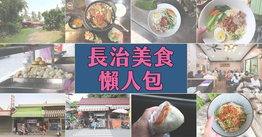 長治美食懶人包,麵店/簡餐/點心吃什麼?走訪長治免煩惱(2019/12/10)