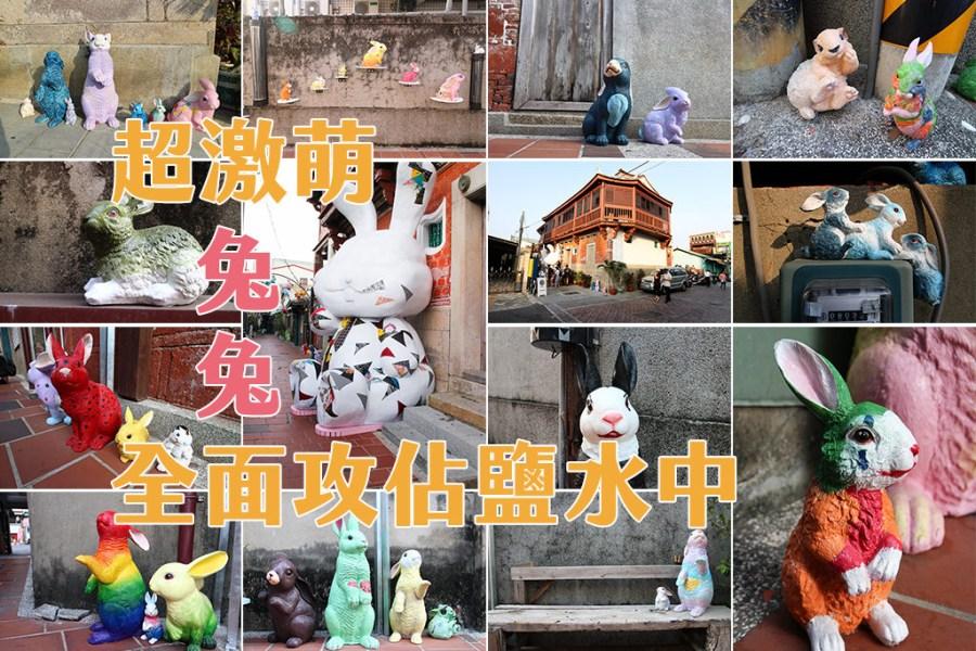 台南 鹽水的展覽總是讓人備受期待,適合全家大小探訪鹽水巷弄的可愛裝置藝術展 台南市鹽水區 月之光城