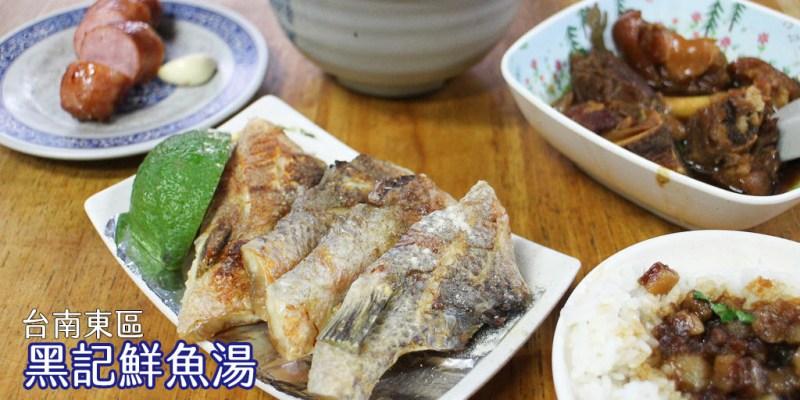 台南 不起眼但卻隱藏美味又實惠的魚湯店,烤魚下巴,香腸,滷豬腳都不錯 台南市東區 黑記鮮魚湯