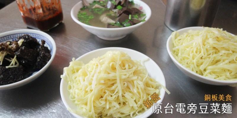 台南 新營早餐時段在地人的銅板美食,價格實惠又美味,承傳兩代經營40年 台南市新營區 原台電旁豆菜麵