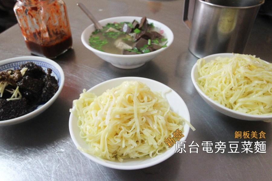 台南 新營早餐時段在地人的銅板美食,價格實惠又美味,承傳兩代經營40年 台南市新營區|原台電旁豆菜麵