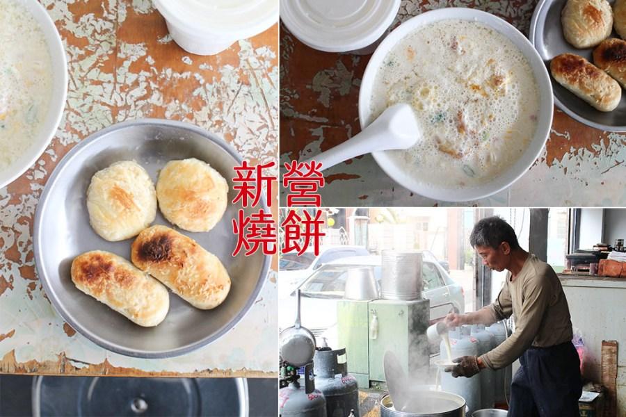 台南 新營在地朋友的早餐口袋名單,評價兩極鹹豆漿帶點微酸蔥香加蛋更好吃 台南市新營區|新營燒餅