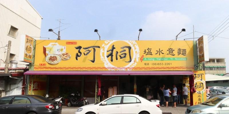 台南 用餐環境寬敞還備有停車場,吃鹽水意麵方便的選擇 台南市鹽水區 阿桐鹽水意麵