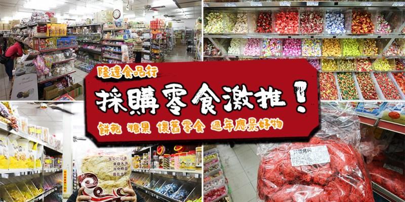 屏東 零食批發何處尋,隆達食品過年採購零食,齊全方便的好選擇 屏東縣萬丹鄉|隆達糖果餅乾批發零售專賣店