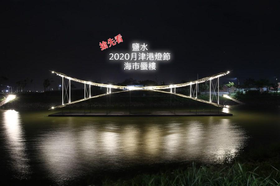 台南 月津港燈會2020是台南燈會的年度盛事,主題『海市蜃樓』若實似虛如夢似幻, 台南市鹽水區 月津港燈會