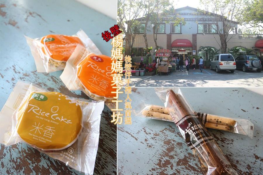 台南 後壁伴手禮的人氣首選,餅乾,零食,中式糕餅送禮自吃兩相宜 台南市後壁區|楊媽媽菓子工坊