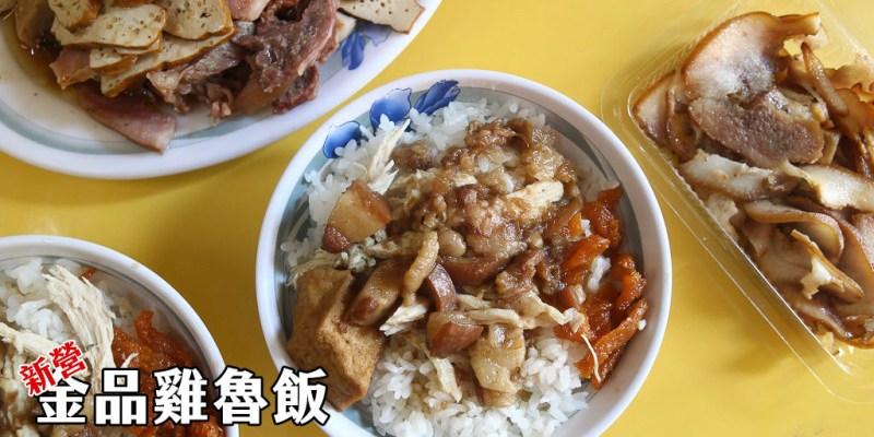 台南 新營人氣店家,來碗滷肉飯的升級版「雞魯飯」,搭上雞絲降低油感吃起來更涮嘴 台南市新營區 金品雞魯飯