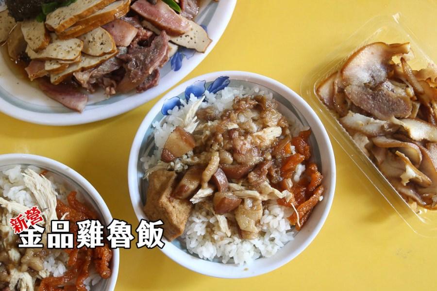 台南 新營人氣店家,來碗滷肉飯的升級版「雞魯飯」,搭上雞絲降低油感吃起來更涮嘴 台南市新營區|金品雞魯飯
