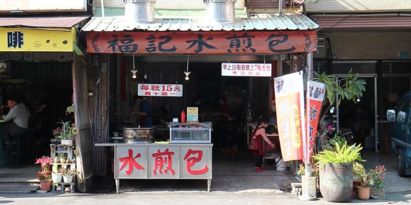 台南 安平涮嘴度滿點的午後小點心,脆甜高麗菜肉餡搭配開胃胡椒香,讓人一顆接著一顆無法自拔的好滋味 台南市安平區 安平福記水煎包