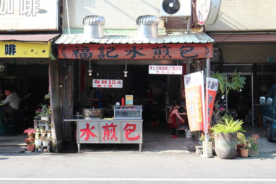 台南 安平涮嘴度滿點的午後小點心,脆甜高麗菜肉餡搭配開胃胡椒香,讓人一顆接著一顆無法自拔的好滋味 台南市安平區|安平福記水煎包