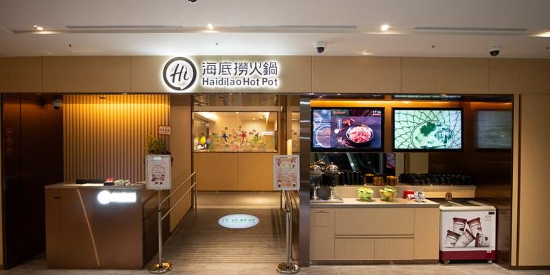 台南 海底撈台南店新開幕,海底撈菜單外觀搶先看 台南市中西區 海底撈