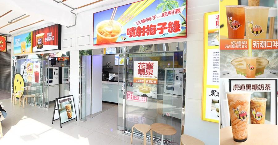 台南 經營10多年台南在地飲料品牌,人氣更勝連鎖飲料店家,金華門市避開人潮新店面,【噴】字系列飲品夏天清爽好滋味 台南市中西區 甜又鮮