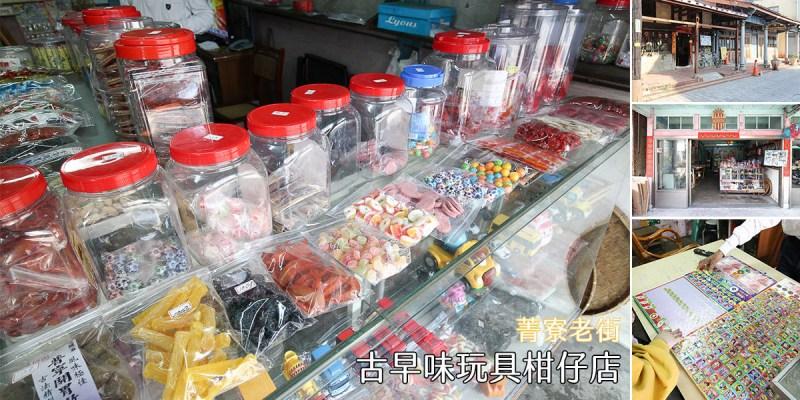 台南 那些年,我們一起逛的柑仔店,菁寮老街開業50年,小時候放學回家寫功課前,最佳挖寶的好去處 台南市後壁區|古早味玩具柑仔店