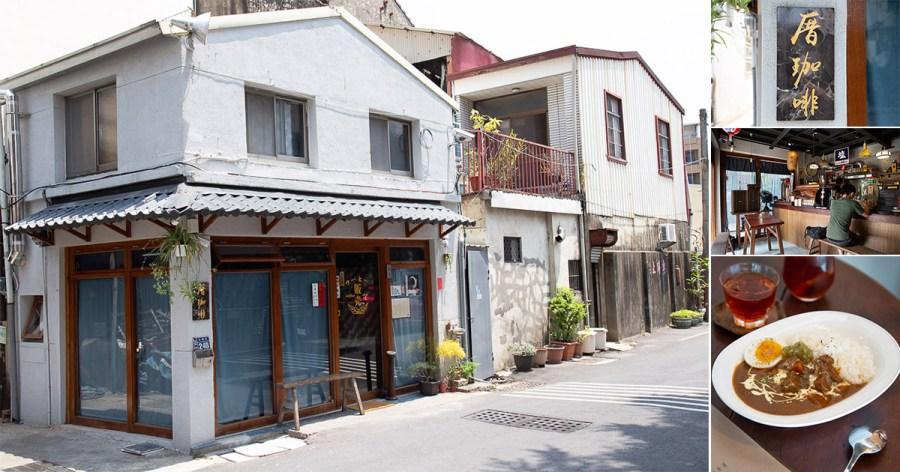 台南 一秒到日本,台南巷弄中藏身一個滿滿日式風格的咖啡小店,但店裡更吸引人的竟然是咖哩?搭配上一個秘密武器,讓風味更加提升 台南市北區|厝珈啡