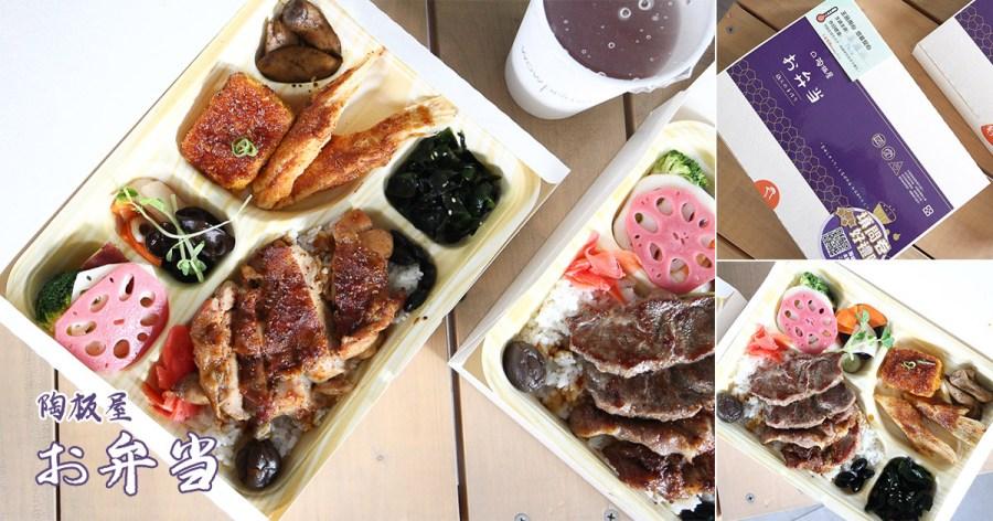 台南 陶板屋外帶便當還有套餐新上市,除了整體有質感外,菜色多樣化口味也意外地不錯吃欸! 台南市東區|陶板屋
