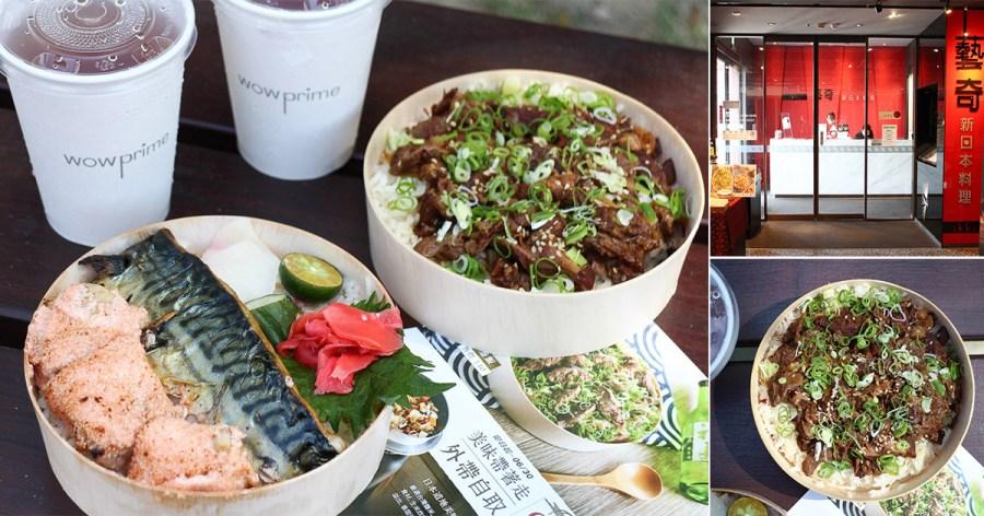台南 藝奇外帶餐盒新推出,主要以釜飯為基礎,7種飯食好選擇,6月底前還有85折優惠! 台南市仁德區|藝奇新日本料理