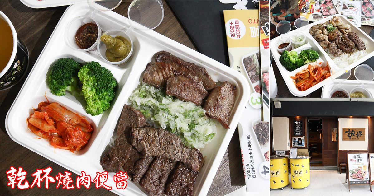 台南 乾杯也推外帶便當,免外食在家就可以吃燒肉便當,讓人一解不能外食吃肉肉的癮頭 台南市中西區|乾杯燒肉居酒屋