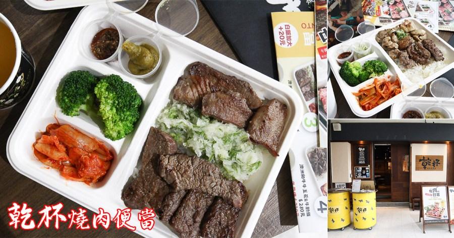 台南 乾杯也推外帶便當,免外食在家就可以吃燒肉便當,讓人一解不能外食吃肉肉的癮頭 台南市中西區 乾杯燒肉居酒屋