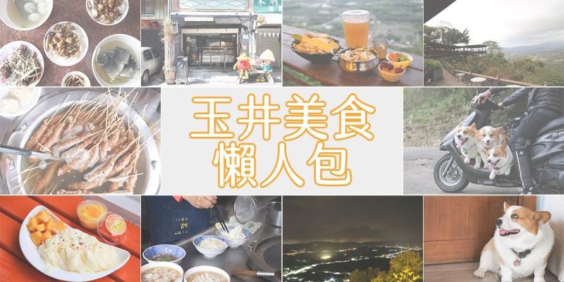 玉井美食免煩惱,伴手禮、小吃、麵食、夜景約會餐廳懶人包