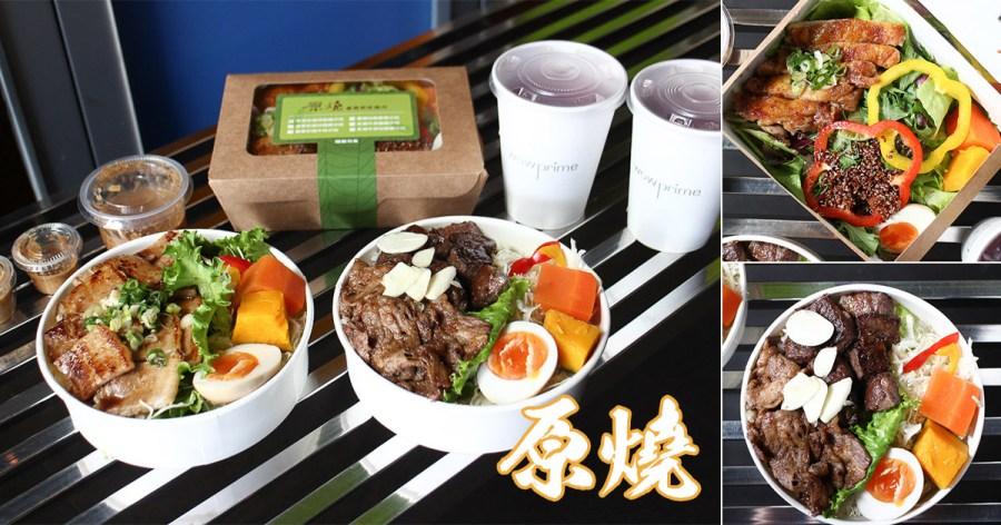 台南 原燒也推出外帶的餐盒,肉質風味口感讓人激賞,疫情期間不想外食又想吃燒肉的好選擇 台南市安平區|原燒永華店