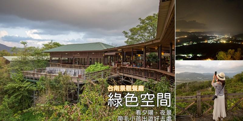 台南 看夜景夕陽好去處,除了絕美夜景外,也是一間玉井寵物友善景觀餐廳 台南市玉井區|綠色空間