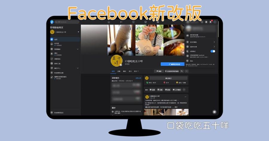 2020年facebook新改版,桌面版夜間模式,減輕眼睛負擔,按鈕更大載入速度更快