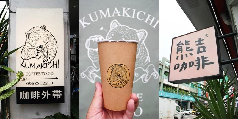 台南 金華市場附近鮮奶茶,咖啡外帶小店,用咖啡或鮮奶冰磚取代冰塊,風味不隨冰塊融化而變淡 台南市南區 熊吉咖啡所