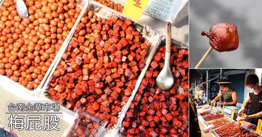 台南 一起來去金華市場梅屁股買屁股,炒到收汁滷味鹹甜誘人超涮嘴,豆干,雞翅,鳥蛋也好吃 台南市南區|梅屁股