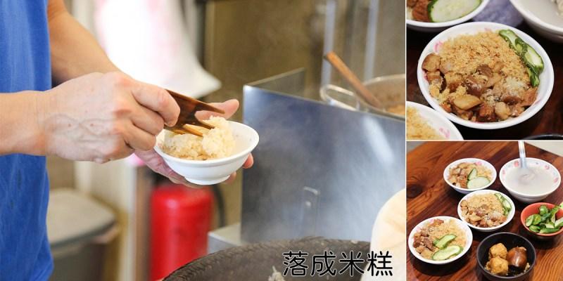 台南 赤嵌樓周邊,開業60年賣米糕30年的台南老店 台南市中西區|落成米糕