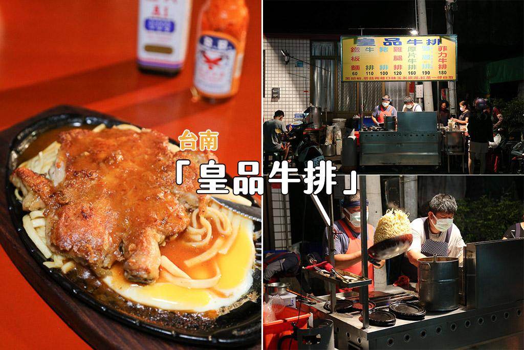 台南 玉井夜市楠西夜市人氣牛排攤,在地經營10多年 台南市玉井區|皇品牛排