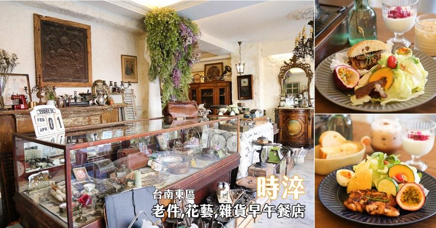 台南 東區成大周邊,被異國老件,花叢,雜貨包圍的早午餐店 台南市東區|時淬