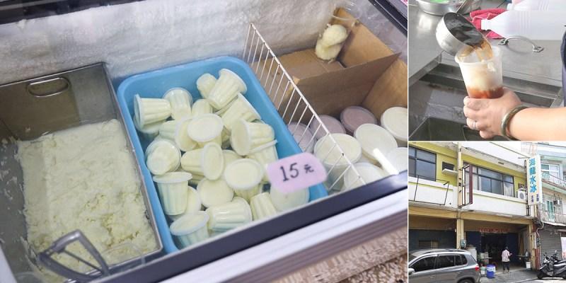 台南 台南永康巷弄中,傳承40年的古早好滋味「水冰」你有吃過嗎?帶回家自己搭配雪碧更好喝 台南市永康區|海龍水冰