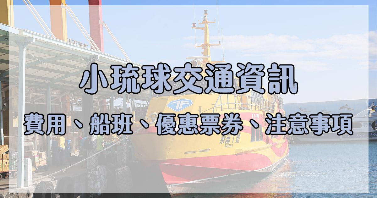 屏東 小琉球船票多少錢?小琉球的船班?小琉球交通優惠票券 屏東縣琉球鄉|小琉球交通資訊