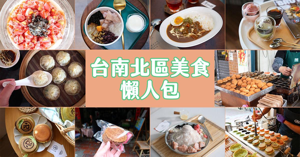 台南北區美食懶人包,北區選擇多樣化,剉冰甜湯/伴手禮/點心麵點選擇多(2020/10/17更新)