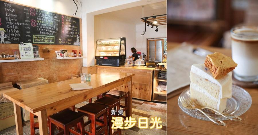 台南 新營車站附近一間適合放空或是三五好友小聚的咖啡甜點店 台南市新營區|漫步日光