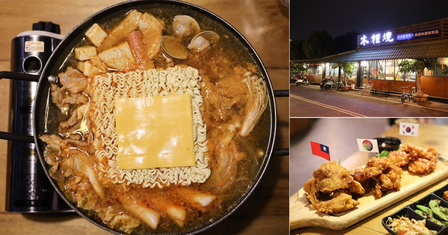 屏東 屏東吃韓式料理好去處,炸雞彈嫩不柴,不同醬汁搭配吃起來超涮嘴 屏東市|木槿燒