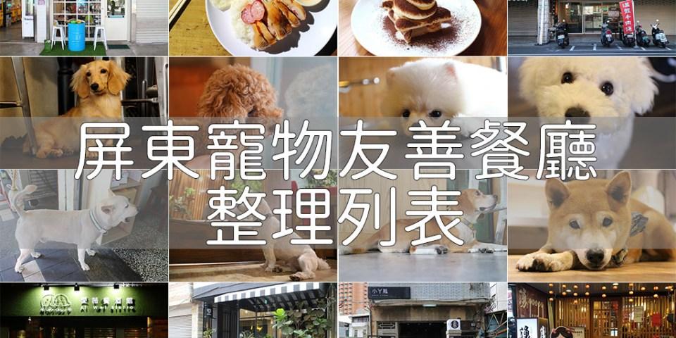 屏東寵物友善餐廳口袋名單蒐集表,帶毛小孩外出用餐免煩惱