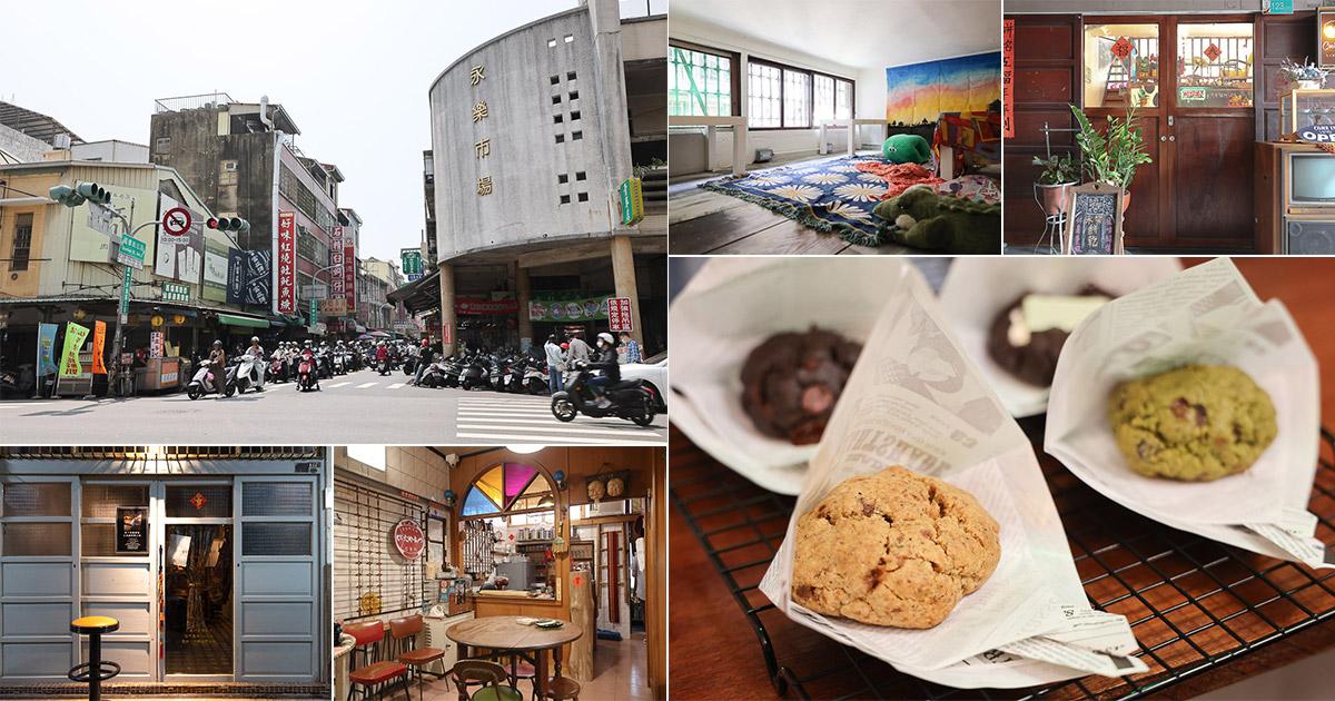 超隱密!藏身在喧囂永樂市場中的寧靜,一同探索很少人會走訪的永樂市場二樓,彷彿時空凝結的一個台南小區塊