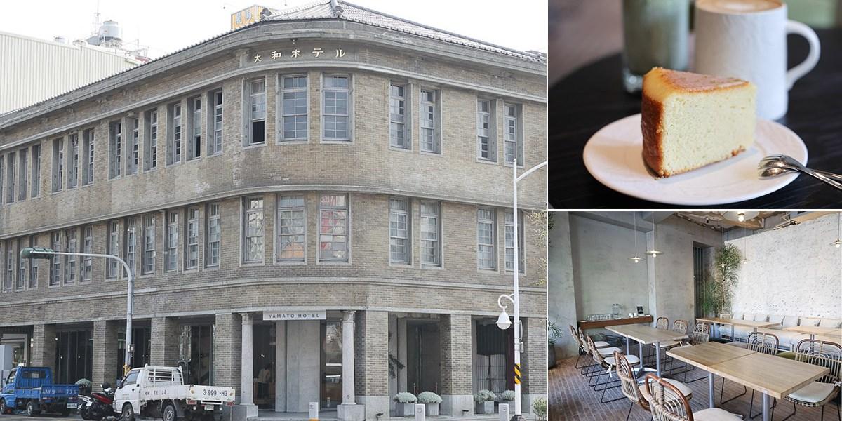 屏東 屏東火車站前超激美的咖啡甜點店,讓人瞬間有種走入時空裂縫,進到不同時代的錯覺 屏東市|驛前大和咖啡館