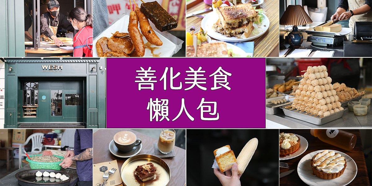 善化美食吃什麼?咖啡甜點/下午茶店/炸物/冰店吃什麼免煩惱