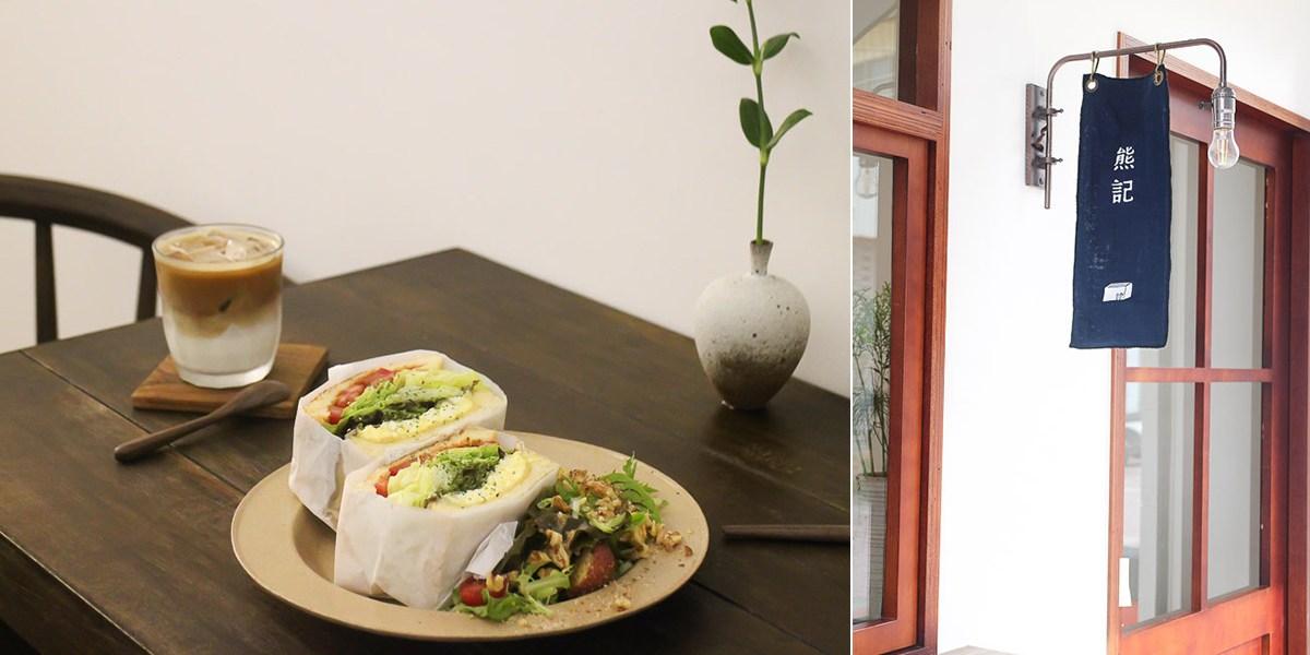 台南 青年路城隍廟前巷弄,低調沉穩又有質感的咖啡輕食店,外觀素雅的三明治,吃起來協調平順讓人回味 台南市中西區 熊記 Bear's Casa