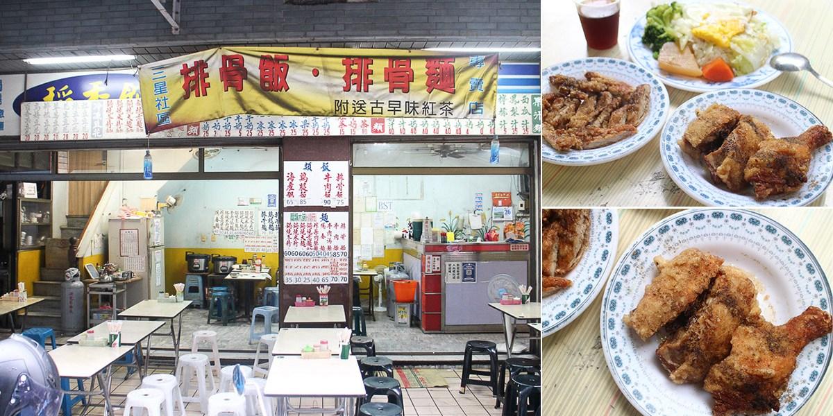 台南 巷弄裡懷念的便當老店,從中午開到晚上,下午沒有午休,隨時想吃都沒問題 台南市中西區|三星社區排骨飯