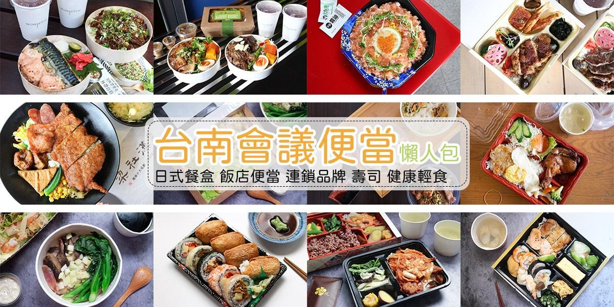 台南會議便當吃哪間?日式餐盒,飯店便當,連鎖品牌,壽司,健康輕食12間店任你挑(2021/5更新)