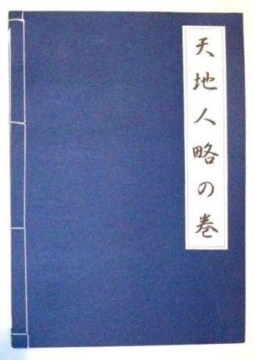 Items similar to Bujinkan Tenchijin Ryaku No Maki Densho Book on Etsy