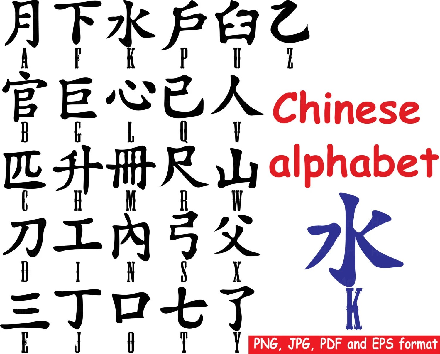 Lettering Chinese Alphabet