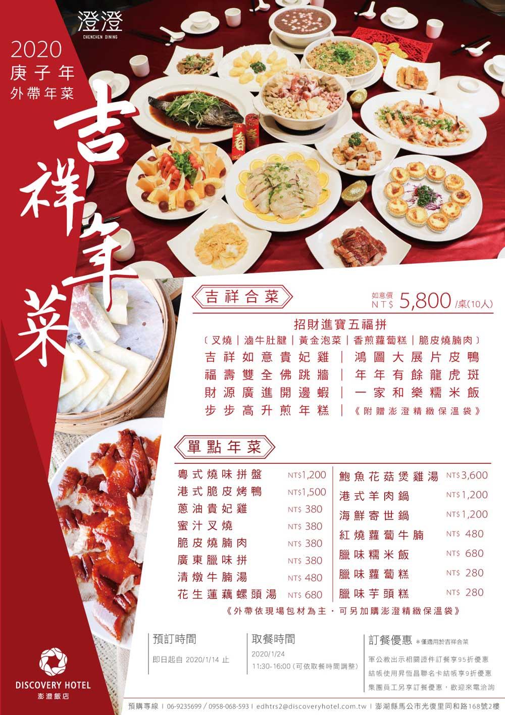 輕鬆出好菜!2020外帶年菜開放預購 - 最新消息 - DISCOVERY HOTEL 澎澄飯店