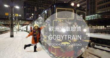 瑞典北歐火車旅行🔸搭乘北極特快車 前往極光小鎮  瑞典Stockholm To Abisko 飛達旅遊